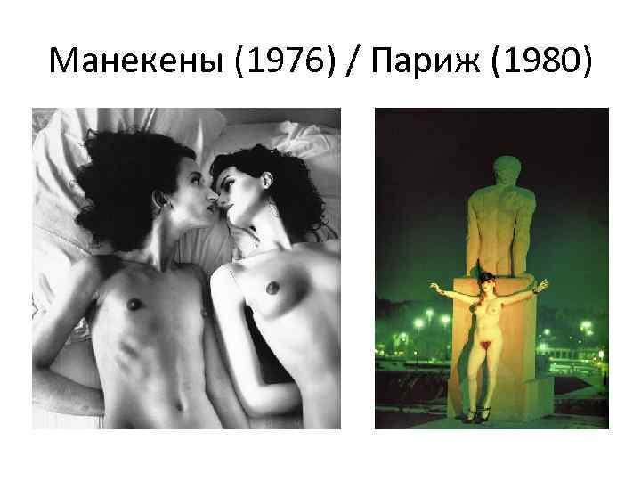 Манекены (1976) / Париж (1980)