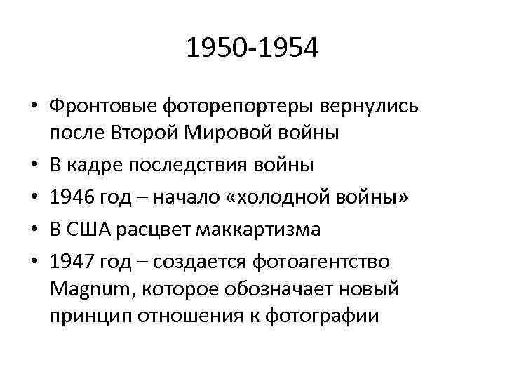 1950 -1954 • Фронтовые фоторепортеры вернулись после Второй Мировой войны • В кадре последствия