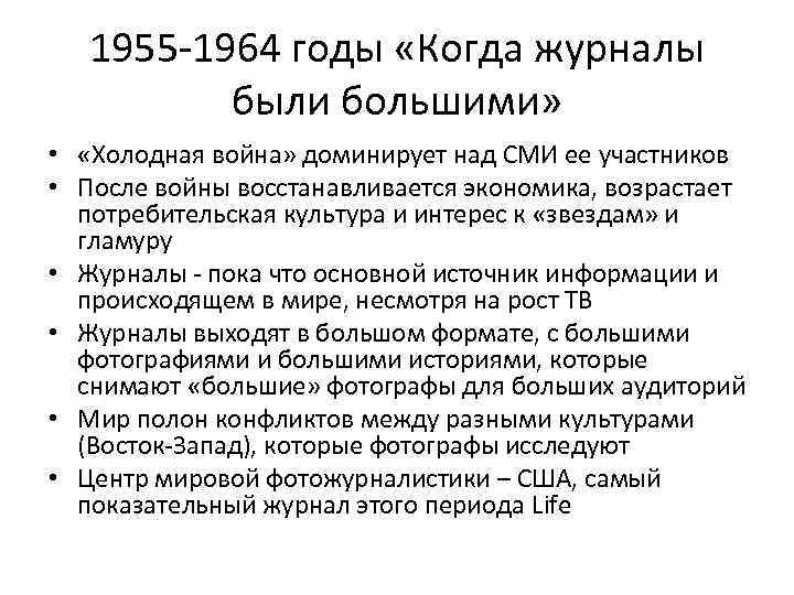 1955 -1964 годы «Когда журналы были большими» • «Холодная война» доминирует над СМИ ее