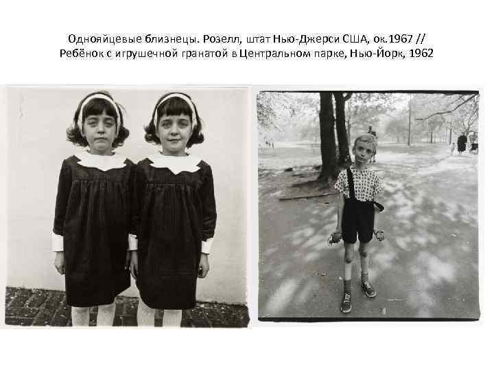 Однояйцевые близнецы. Розелл, штат Нью-Джерси США, ок. 1967 // Ребёнок с игрушечной гранатой в