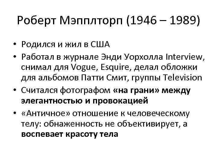 Роберт Мэпплторп (1946 – 1989) • Родился и жил в США • Работал в