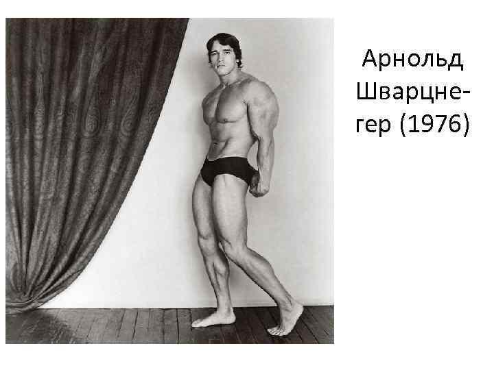 Арнольд Шварцнегер (1976)