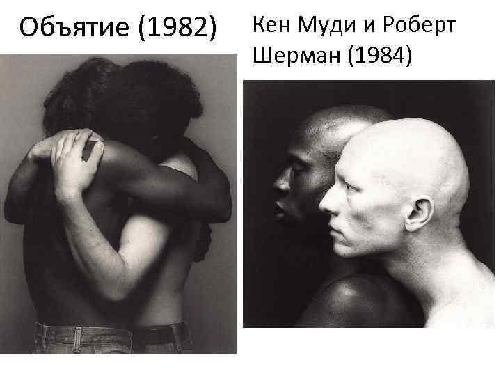 Объятие (1982) Кен Муди и Роберт Шерман (1984)