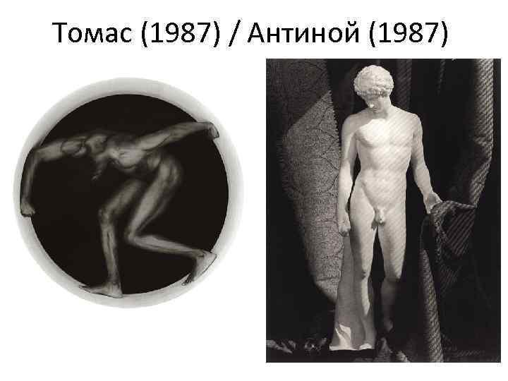 Томас (1987) / Антиной (1987)