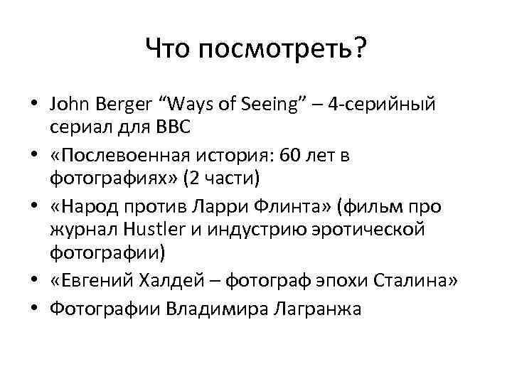 """Что посмотреть? • John Berger """"Ways of Seeing"""" – 4 -серийный сериал для BBC"""