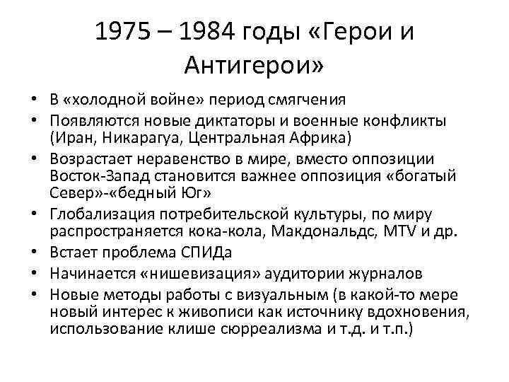 1975 – 1984 годы «Герои и Антигерои» • В «холодной войне» период смягчения •