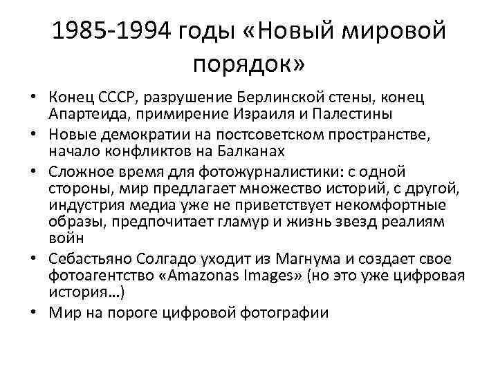 1985 -1994 годы «Новый мировой порядок» • Конец СССР, разрушение Берлинской стены, конец Апартеида,