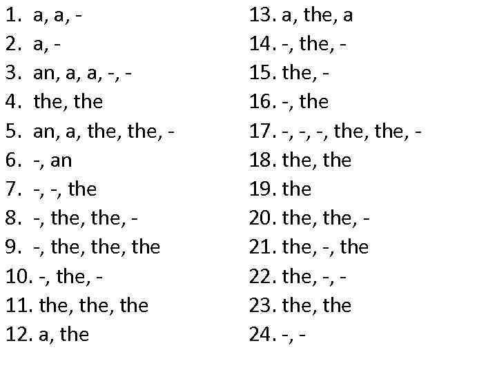 1. a, a, 2. a, 3. an, a, a, -, 4. the, the 5.