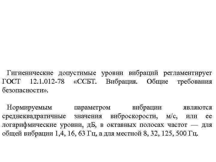 Гигиенические допустимые уровни вибраций регламентирует ГОСТ 12. 1. 012 -78 «ССБТ. Вибрация. Общие требования