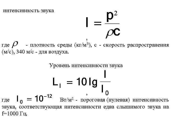 интенсивность звука , где - плотность среды (кг/м 3), c - скорость распространения
