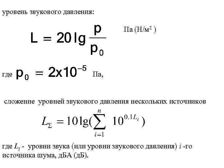 уровень звукового давления: Па (Н/м 2 ) где Па, сложение уровней звукового давления нескольких