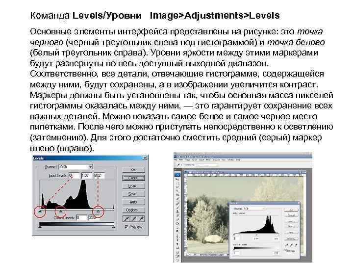 Команда Levels/Уровни Image>Adjustments>Levels Основные элементы интерфейса представлены на рисунке: это точка черного (черный треугольник