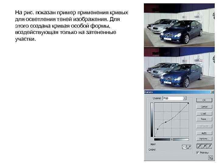 На рис. показан пример применения кривых для осветления теней изображения. Для этого создана кривая
