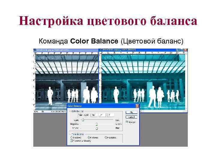 Настройка цветового баланса Команда Color Balance (Цветовой баланс)