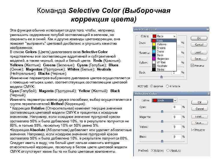 Команда Selective Color (Выборочная коррекция цвета) Эта функция обычно используется для того, чтобы, например,