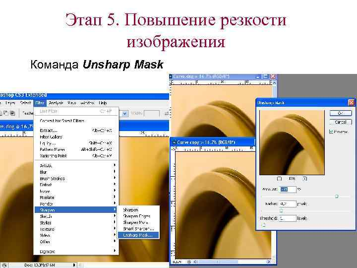 Этап 5. Повышение резкости изображения Команда Unsharp Mask