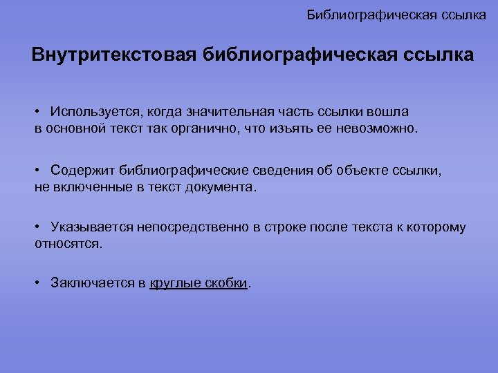 Библиографическая ссылка Внутритекстовая библиографическая ссылка • Используется, когда значительная часть ссылки вошла в основной