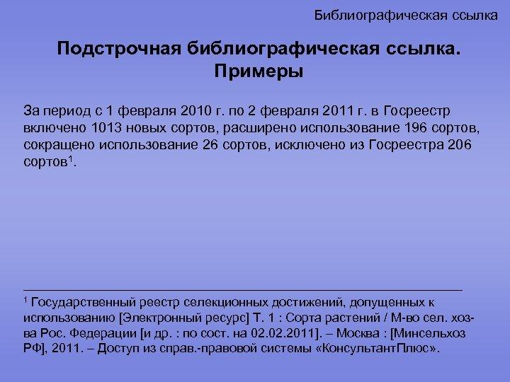 Библиографическая ссылка Подстрочная библиографическая ссылка. Примеры За период с 1 февраля 2010 г. по