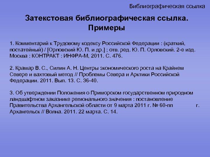 Библиографическая ссылка Затекстовая библиографическая ссылка. Примеры 1. Комментарий к Трудовому кодексу Российской Федерации :