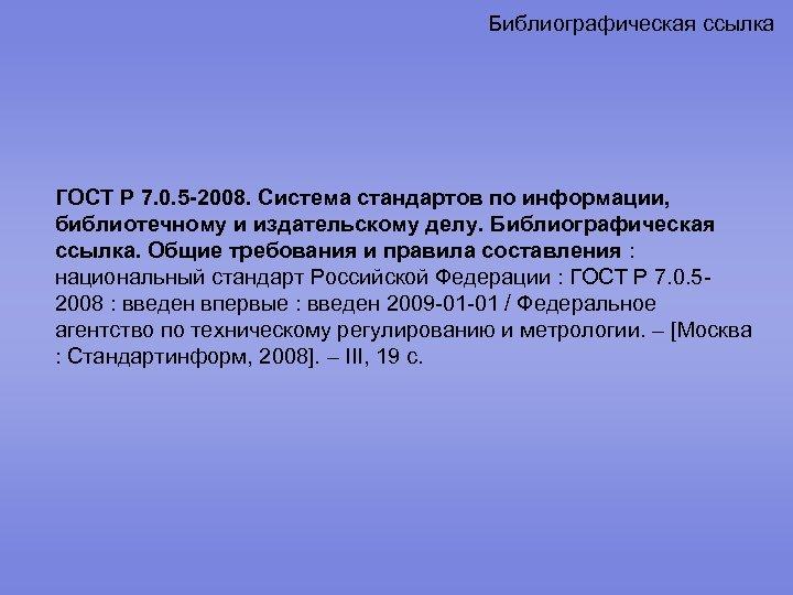 Библиографическая ссылка ГОСТ Р 7. 0. 5 -2008. Система стандартов по информации, библиотечному и