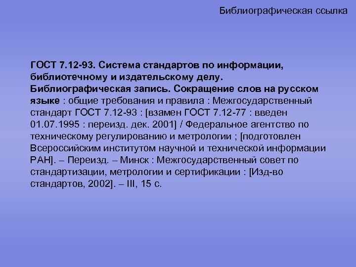 Библиографическая ссылка ГОСТ 7. 12 -93. Система стандартов по информации, библиотечному и издательскому делу.