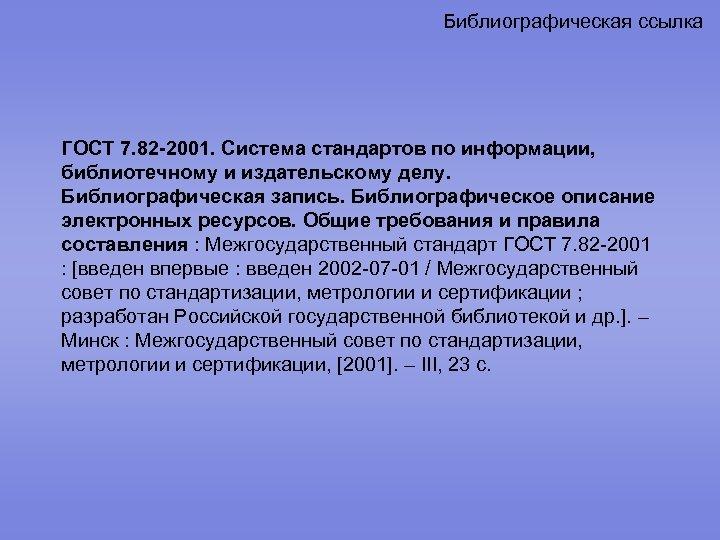 Библиографическая ссылка ГОСТ 7. 82 -2001. Система стандартов по информации, библиотечному и издательскому делу.