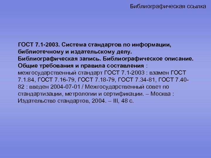 Библиографическая ссылка ГОСТ 7. 1 -2003. Система стандартов по информации, библиотечному и издательскому делу.