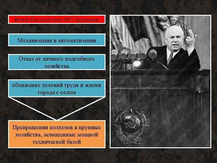 Второй был предложен Н. С. Хрущевым: Механизация и автоматизация Отказ от личного подсобного хозяйства