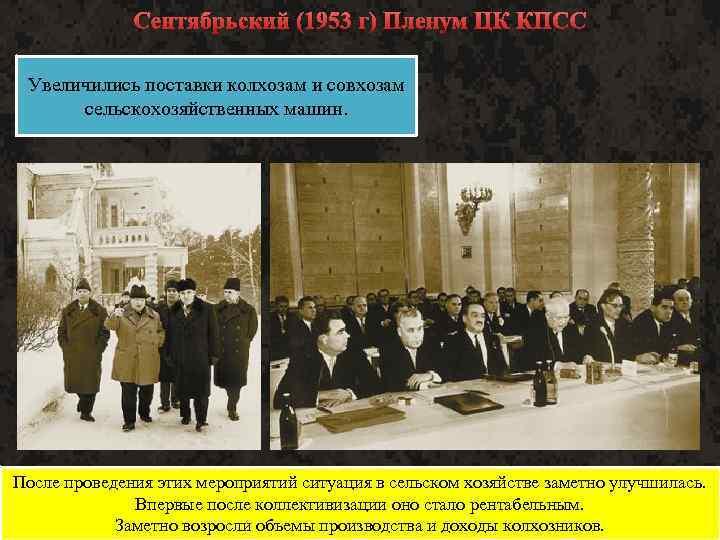 Сентябрьский (1953 г) Пленум ЦК КПСС Декларируется переход системы Колхозы. Изменениеотвносить изменения получили право