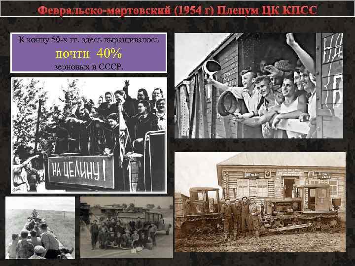 Февральско-мартовский (1954 г) Пленум ЦК КПСС К концу 50 -х гг. здесь выращивалось Валовой