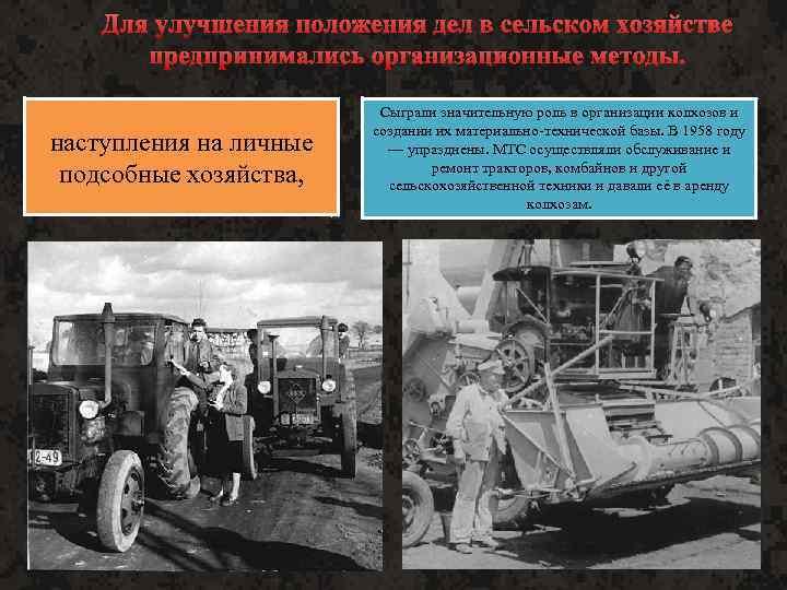 Для улучшения положения дел в сельском хозяйстве предпринимались организационные методы. беспривязное содержание В «химизации