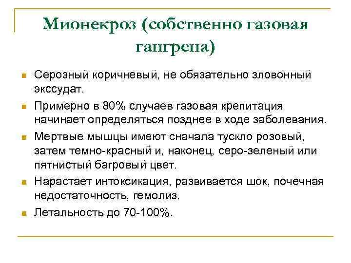 Мионекроз (собственно газовая гангрена) n n n Серозный коричневый, не обязательно зловонный экссудат. Примерно