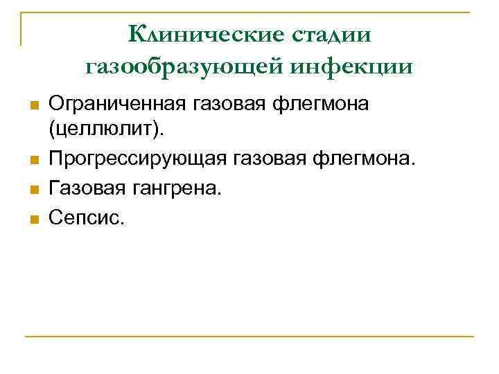 Клинические стадии газообразующей инфекции n n Ограниченная газовая флегмона (целлюлит). Прогрессирующая газовая флегмона. Газовая