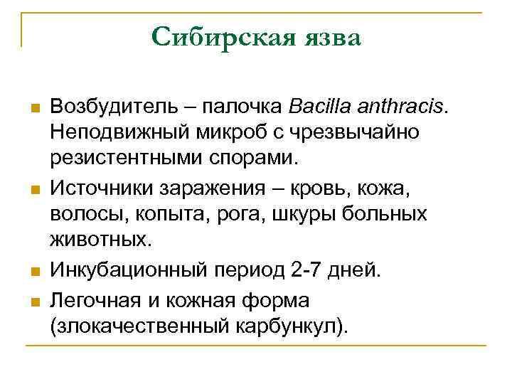 Сибирская язва n n Возбудитель – палочка Bacilla anthracis. Неподвижный микроб с чрезвычайно резистентными