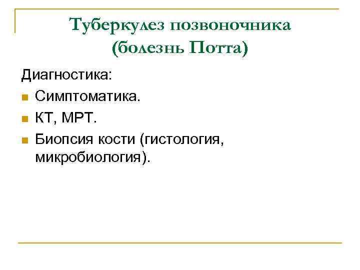Туберкулез позвоночника (болезнь Потта) Диагностика: n Симптоматика. n КТ, МРТ. n Биопсия кости (гистология,