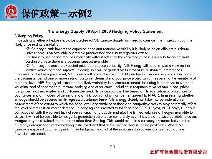 保值政策-示例2 NIE Energy Supply 30 April 2009 Hedging Policy Statement 3 Hedging Policy In