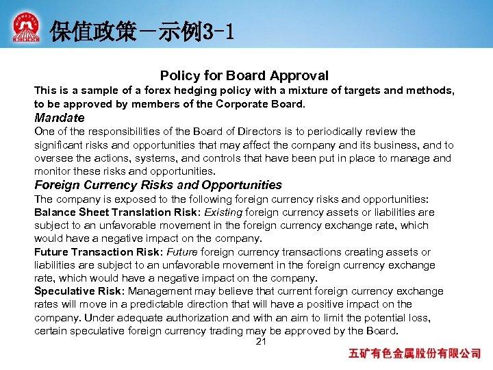 保值政策-示例3 -1 Policy for Board Approval This is a sample of a forex hedging
