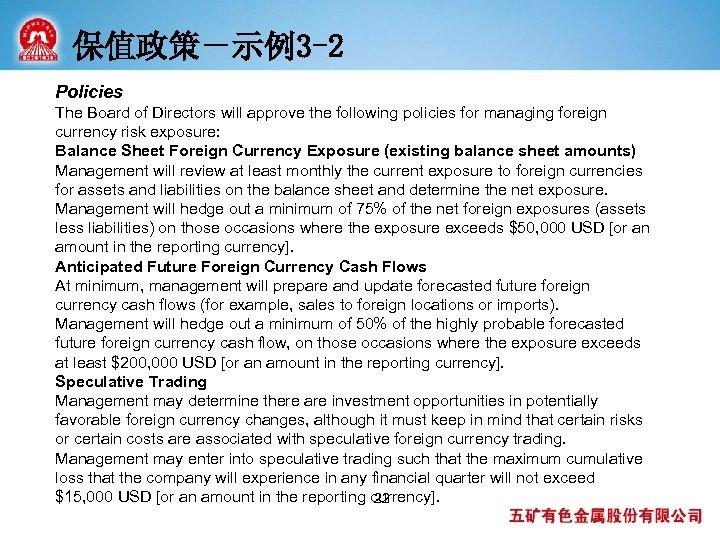 保值政策-示例3 -2 Policies The Board of Directors will approve the following policies for managing