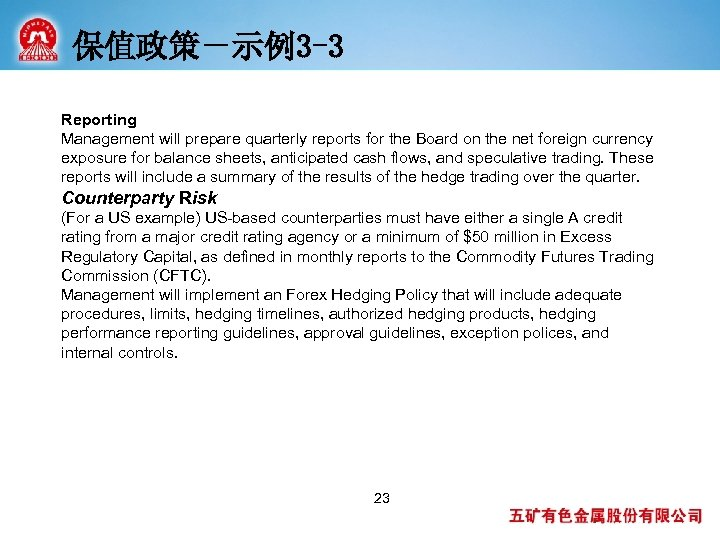 保值政策-示例3 -3 Reporting Management will prepare quarterly reports for the Board on the net