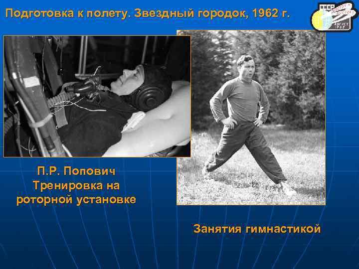 Подготовка к полету. Звездный городок, 1962 г. П. Р. Попович Тренировка на роторной установке
