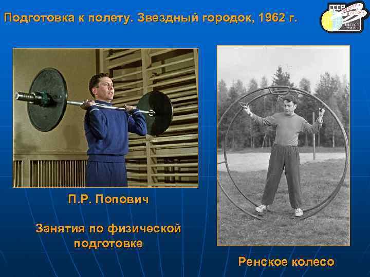 Подготовка к полету. Звездный городок, 1962 г. П. Р. Попович Занятия по физической подготовке