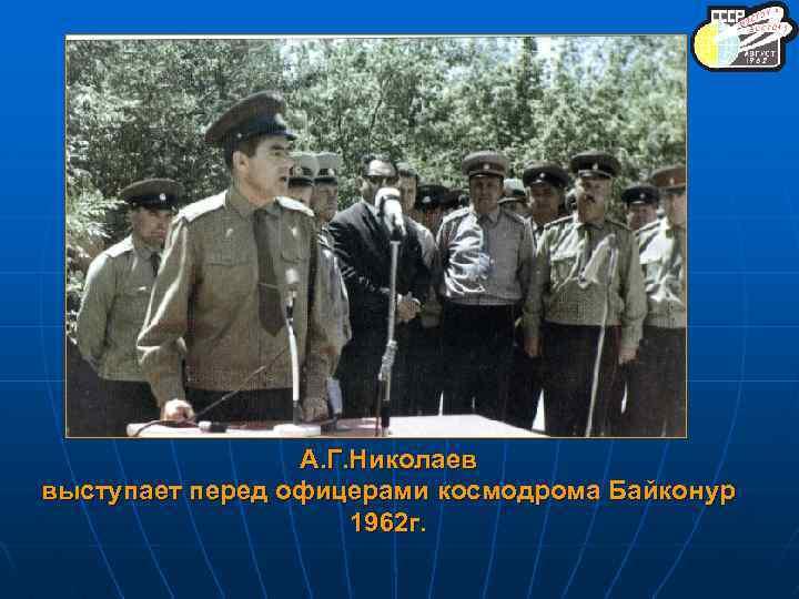 А. Г. Николаев выступает перед офицерами космодрома Байконур 1962 г.