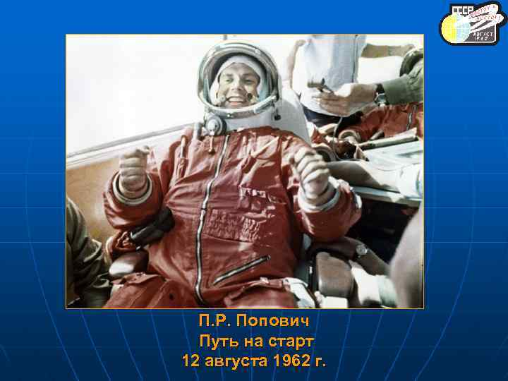 П. Р. Попович Путь на старт 12 августа 1962 г.