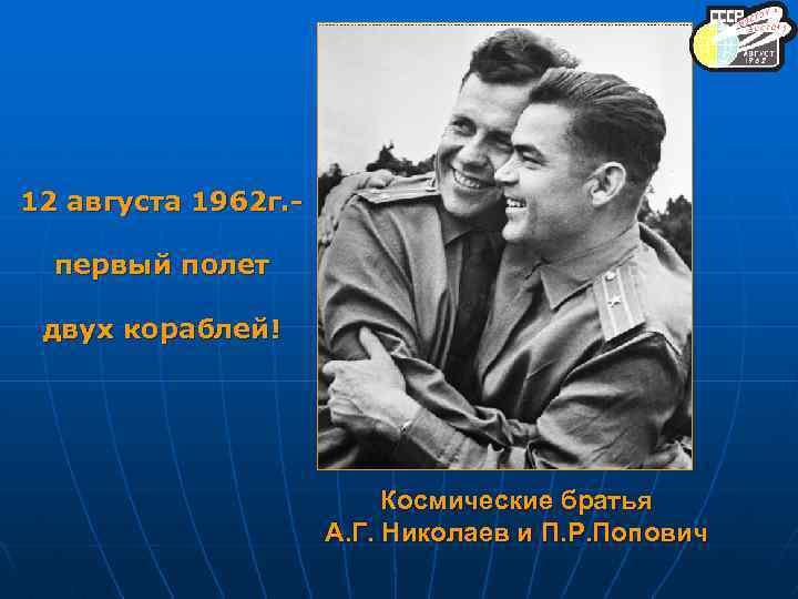 12 августа 1962 г. первый полет двух кораблей! Космические братья А. Г. Николаев и