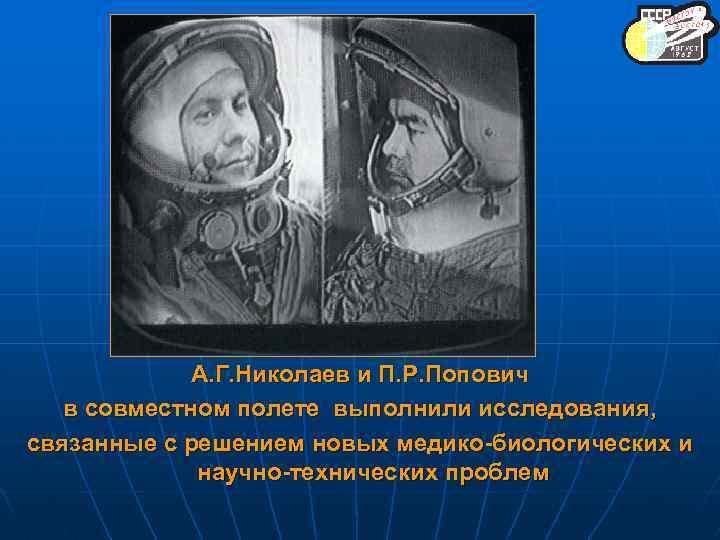 А. Г. Николаев и П. Р. Попович в совместном полете выполнили исследования, связанные с