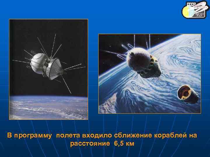 В программу полета входило сближение кораблей на расстояние 6, 5 км