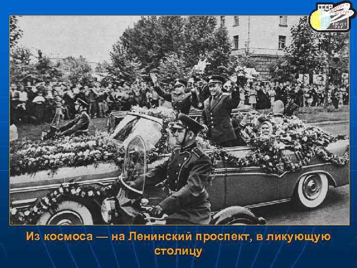Из космоса — на Ленинский проспект, в ликующую столицу
