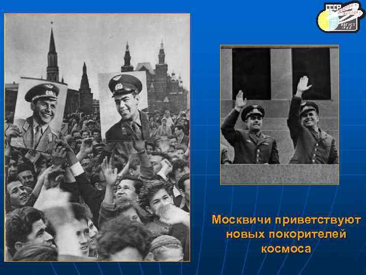 1962 Москвичи приветствуют новых покорителей космоса