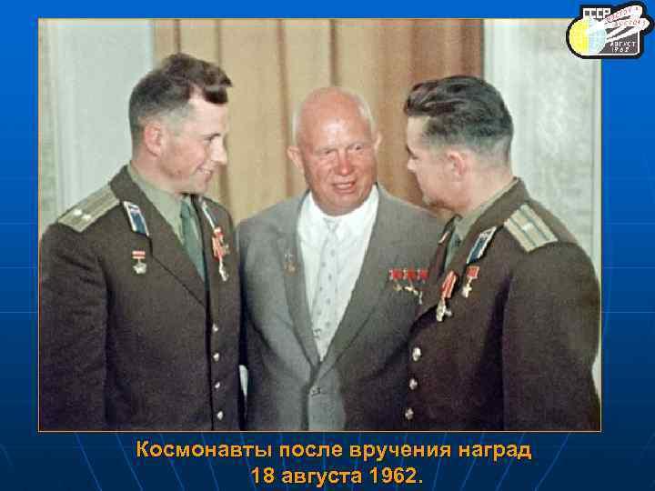 Космонавты после вручения наград 18 августа 1962.