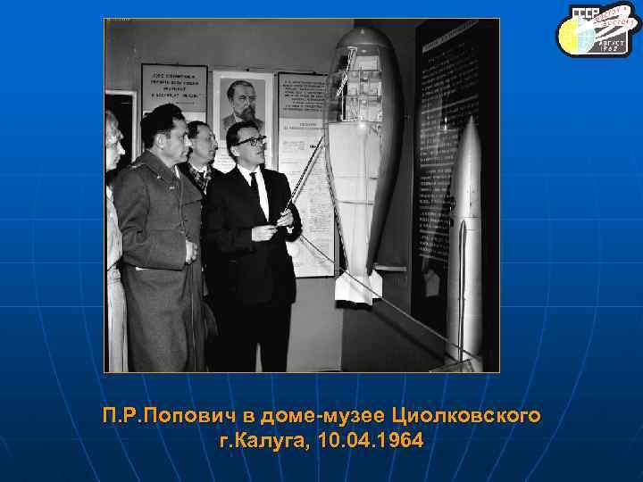 П. Р. Попович в доме-музее Циолковского г. Калуга, 10. 04. 1964